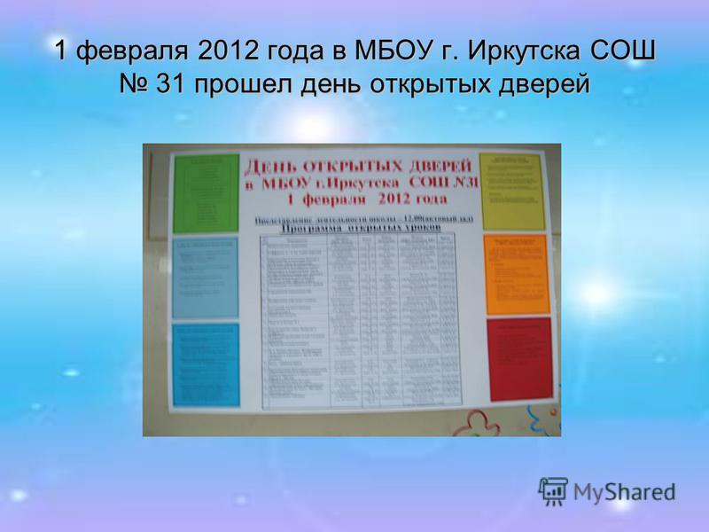 1 февраля 2012 года в МБОУ г. Иркутска СОШ 31 прошел день открытых дверей