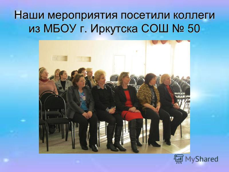 Наши мероприятия посетили коллеги из МБОУ г. Иркутска СОШ 50