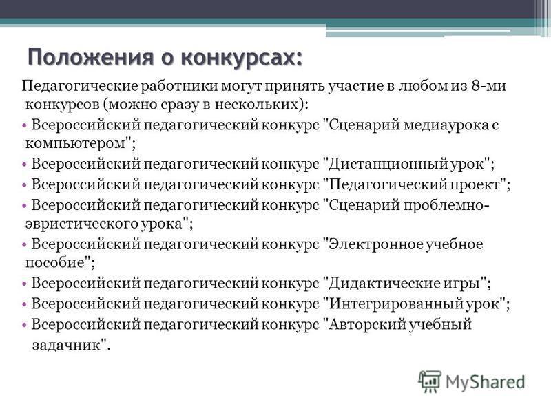 Положения о конкурсах: Педагогические работники могут принять участие в любом из 8-ми конкурсов (можно сразу в нескольких): Всероссийский педагогический конкурс