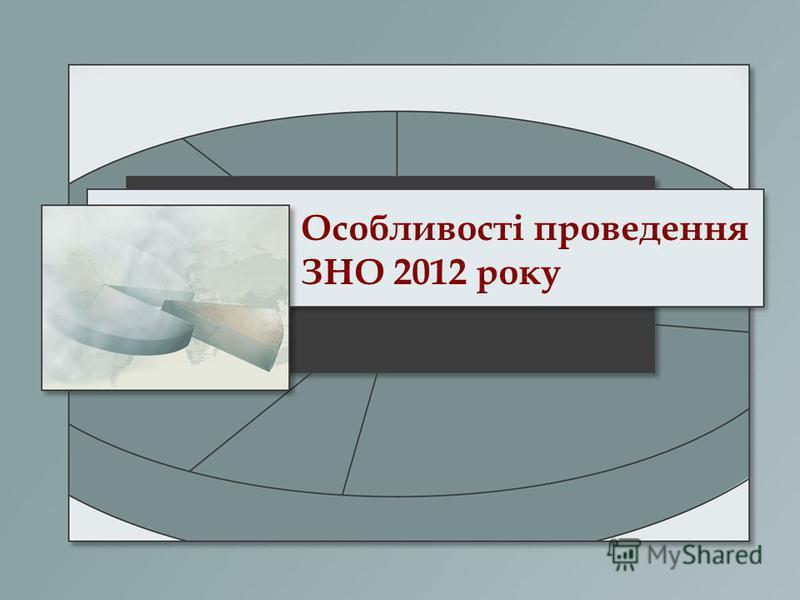 Особливості проведення ЗНО 2012 року