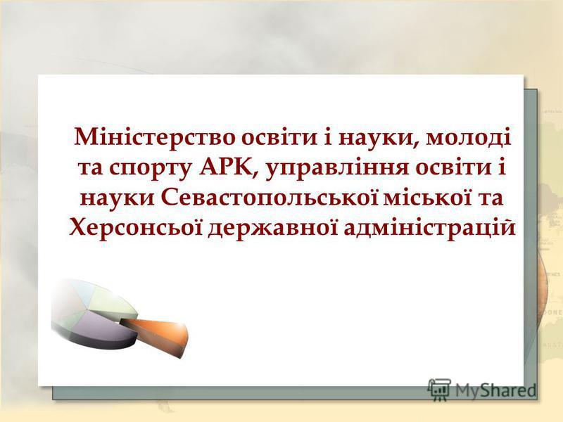 Міністерство освіти і науки, молоді та спорту АРК, управління освіти і науки Севастопольської міської та Херсонсьої державної адміністрацій