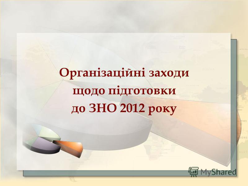 Організаційні заходи щодо підготовки до ЗНО 2012 року