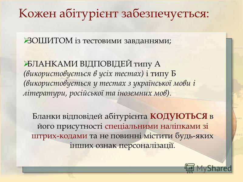 ЗОШИТОМ із тестовими завданнями; БЛАНКАМИ ВІДПОВІДЕЙ типу А (використовується в усіх тестах) і типу Б (використовується у тестах з української мови і літератури, російської та іноземних мов). Бланки відповідей абітурієнта КОДУЮТЬСЯ в його присутності