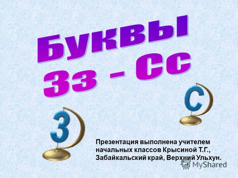 Пресентация выполнена учителем начальных классов Крысиной Т.Г., Забайкальский край, Верхний Ульхун.