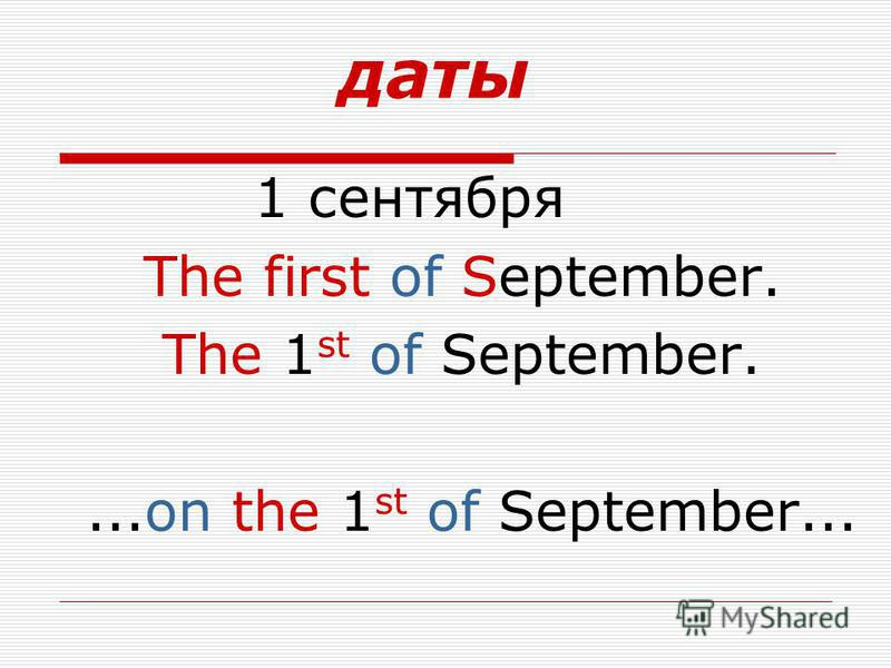 даты 1 сентября The first of September. The 1 st of September....on the 1 st of September...