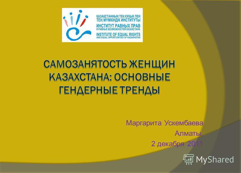 Маргарита Ускембаева Алматы, 2 декабря 2011