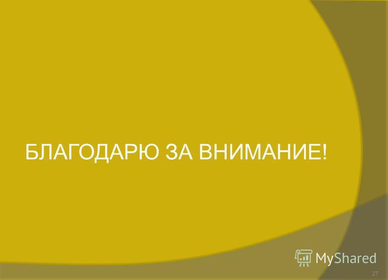 БЛАГОДАРЮ ЗА ВНИМАНИЕ! 27