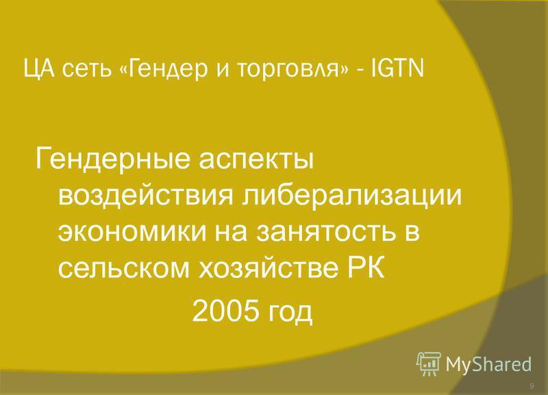 ЦА сеть «Гендер и торговля» - IGTN Гендерные аспекты воздействия либерализации экономики на занятость в сельском хозяйстве РК 2005 год 9