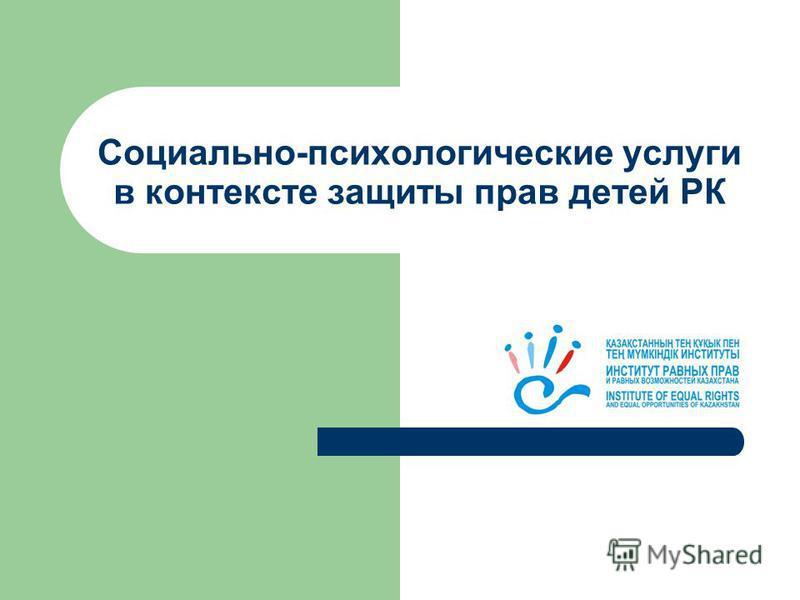 Социально-психологические услуги в контексте защиты прав детей РК