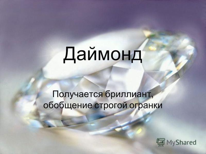 Даймонд Получается бриллиант, обобщение строгой огранки