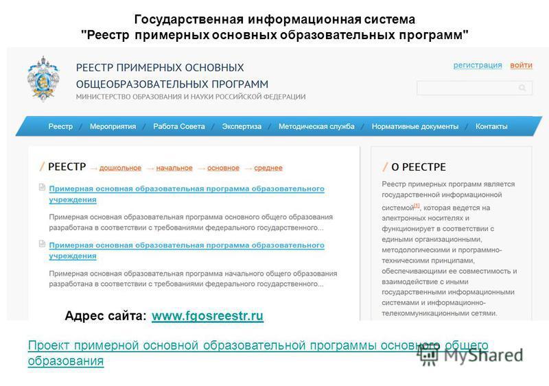 Государственная информационная система Реестр примерных основных образовательных программ Адрес сайта: www.fgosreestr.ruwww.fgosreestr.ru Проект примерной основной образовательной программы основного общего образования