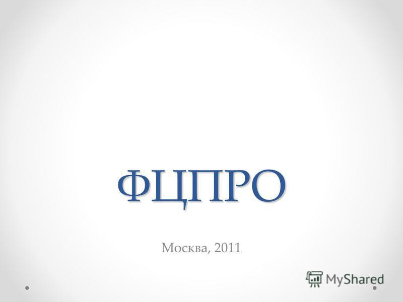 ФЦПРО Москва, 2011