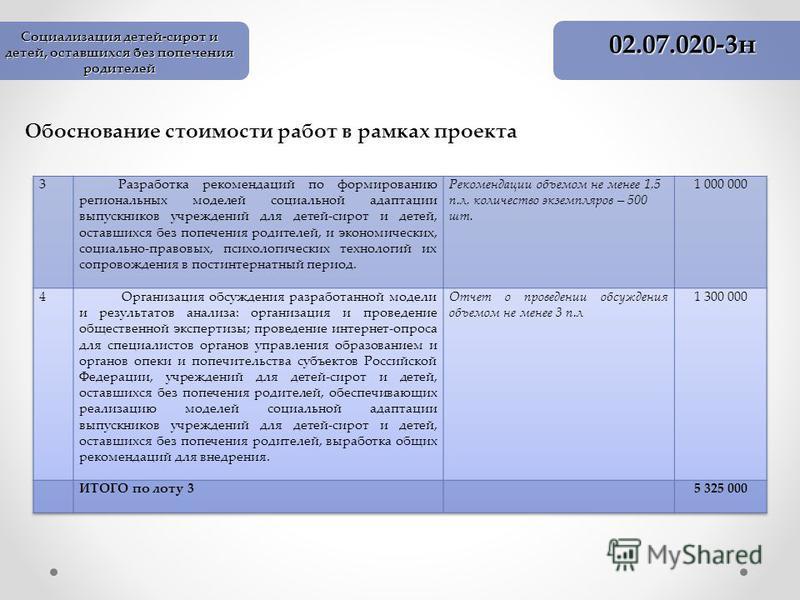 Обоснование стоимости работ в рамках проекта 02.07.020-3 н Социализация детей-сирот и детей, оставшихся без попечения родителей