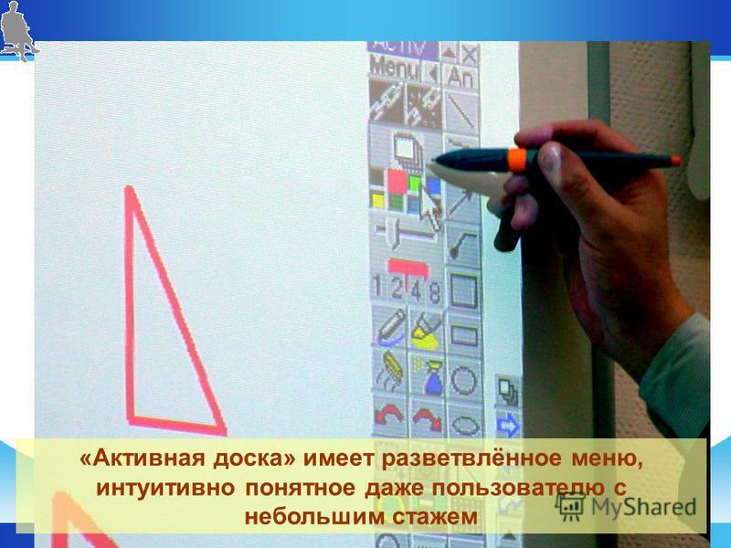 31 октября 2012 г. «Активная доска» имеет разветвлённое меню, интуитивно понятное даже пользователю с небольшим стажем