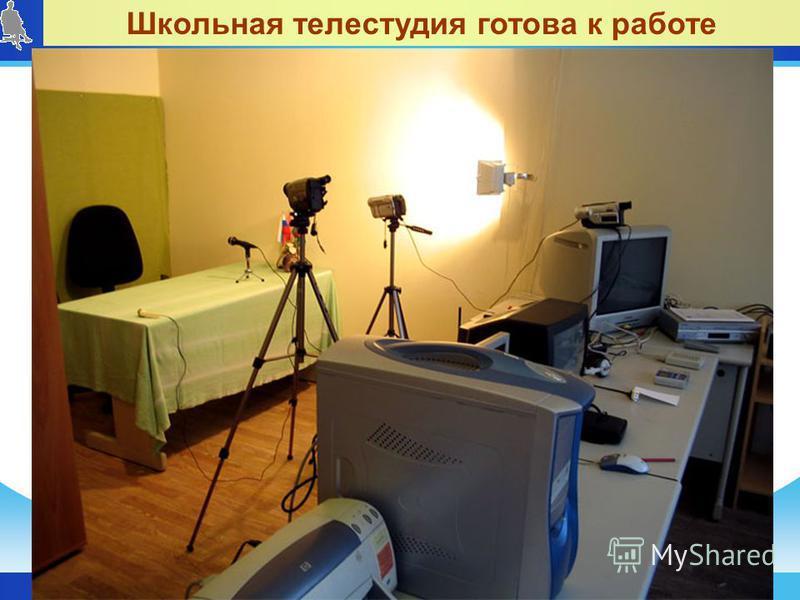 31 октября 2012 г. Школьная телестудия готова к работе