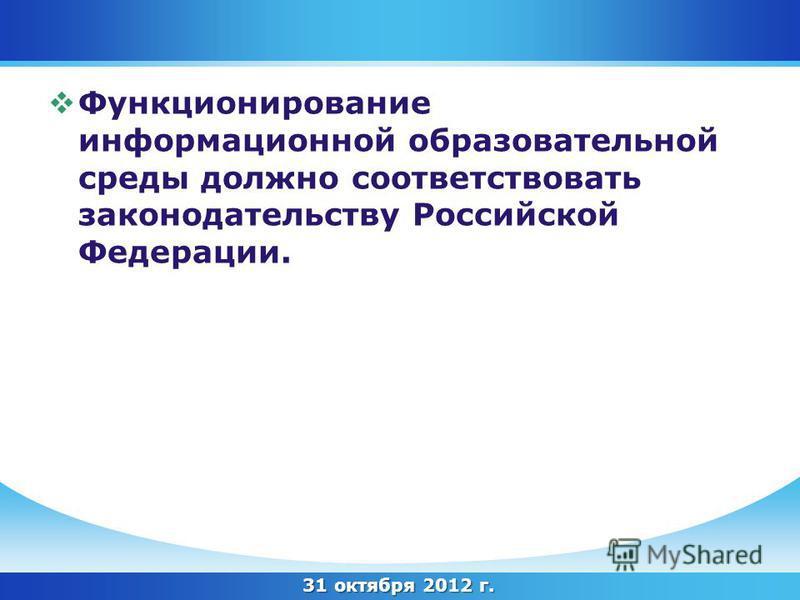 31 октября 2012 г. Функционирование информационной образовательной среды должно соответствовать законодательству Российской Федерации.