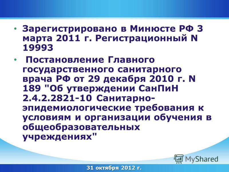 31 октября 2012 г. Зарегистрировано в Минюсте РФ 3 марта 2011 г. Регистрационный N 19993 Постановление Главного государственного санитарного врача РФ от 29 декабря 2010 г. N 189