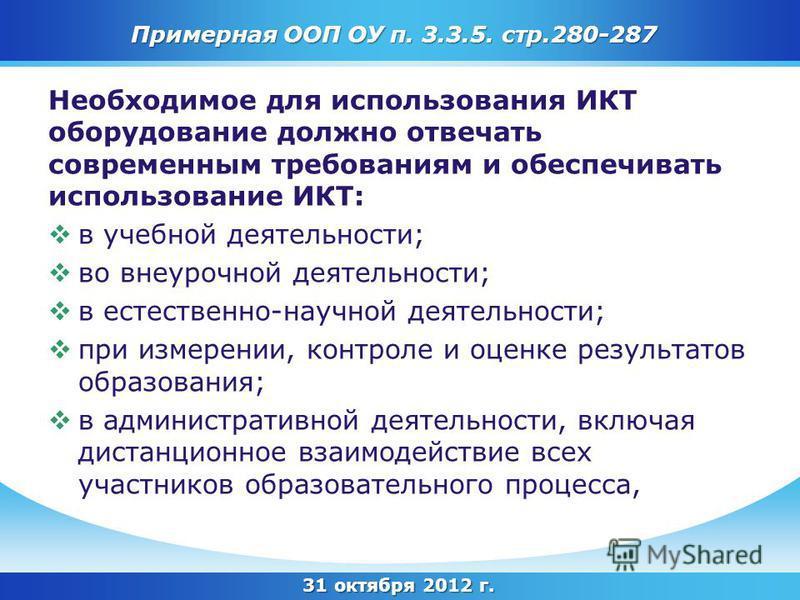 31 октября 2012 г. Необходимое для использования ИКТ оборудование должно отвечать современным требованиям и обеспечивать использование ИКТ: в учебной деятельности; во внеурочной деятельности; в естественно-научной деятельности; при измерении, контрол