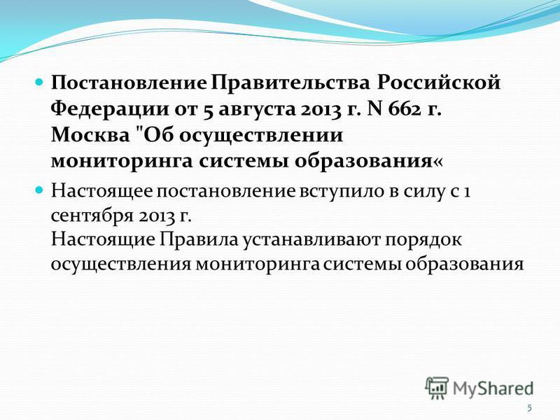 Постановление Правительства Российской Федерации от 5 августа 2013 г. N 662 г. Москва
