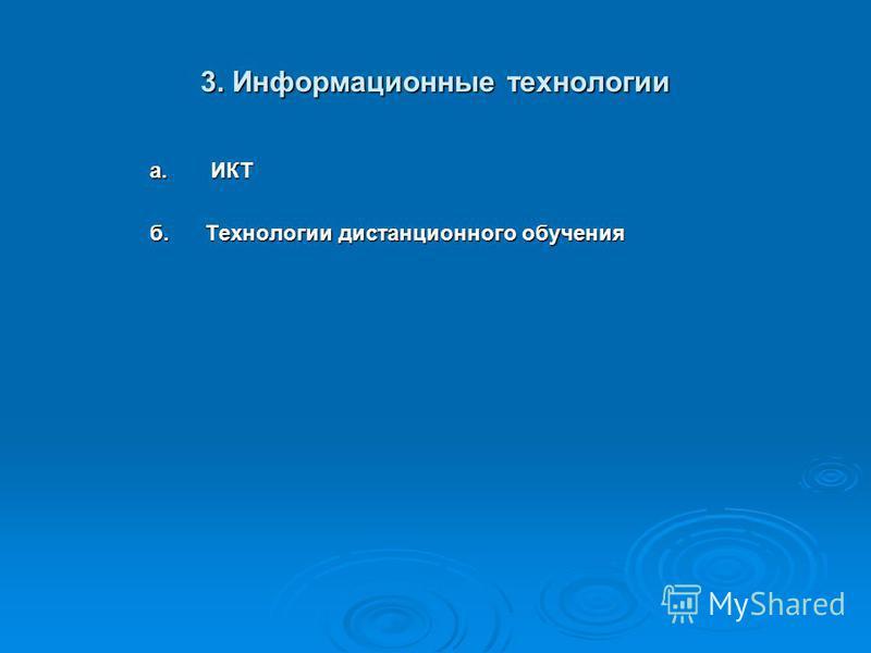 3. Информационные технологии а. ИКТ б. Технологии дистанционного обучения