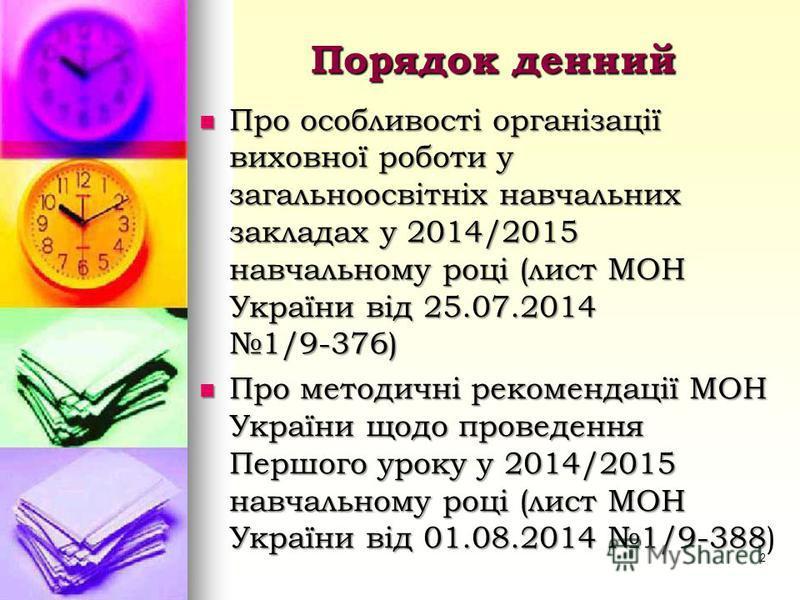 Про особливості організації виховної роботи у загальноосвітніх навчальних закладах у 2014/2015 навчальному році (методичні рекомендації МОН України, ЗІППО) 26 серпня, 2014 рік 1