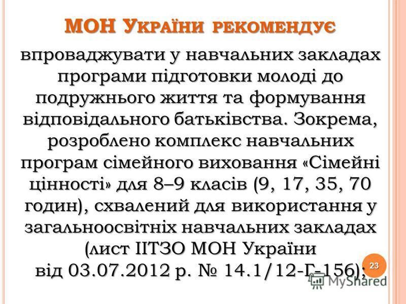 В ЧЕНОЮ РАДОЮ І НСТИТУТУ ІННОВАЦІЙНИХ ТЕХНОЛОГІЙ І ЗМІСТУ ОСВІТИ МОН У КРАЇНИ схвалена Концепція сімейного виховання в системі освіти України «Щаслива родина» (протокол 9 від 14 листопада 2012 року), що містить основні положення щодо підготовки молод
