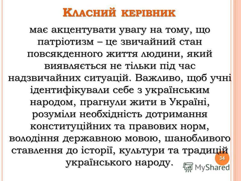 П РОДОВЖЕННЯ і, звичайно, Революції гідності, що призвела до політичних та суспільних змін в Україні, подвигу українських військових та добровольців у боротьбі із російськими бойовиками, які тероризують східні регіони України. У цей момент уроку доці