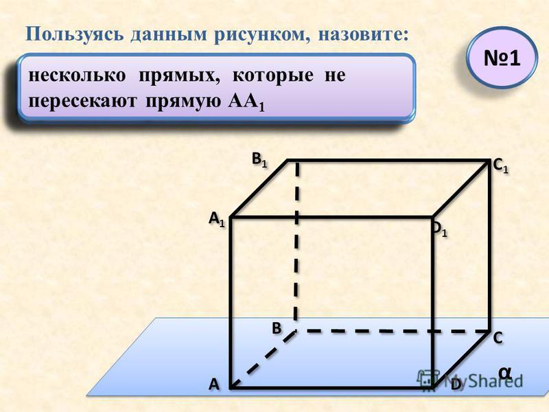 Пользуясь данным рисунком, назовите: несколько точек, которые лежат в плоскости α. α несколько точек, которые не лежат в плоскости α. несколько прямых, которые лежат в плоскости α. несколько прямых, которые пересекают прямую ДС. несколько прямых, кот