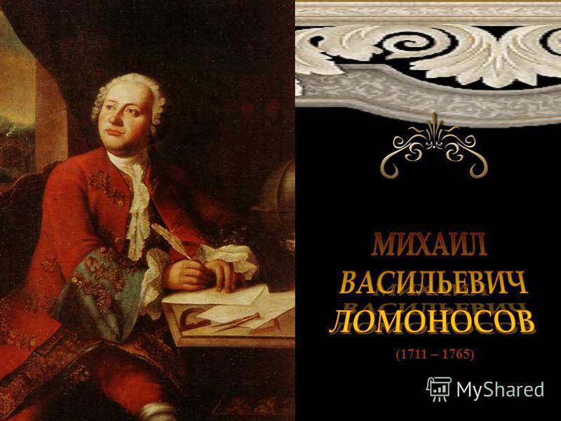 (1711 – 1765)