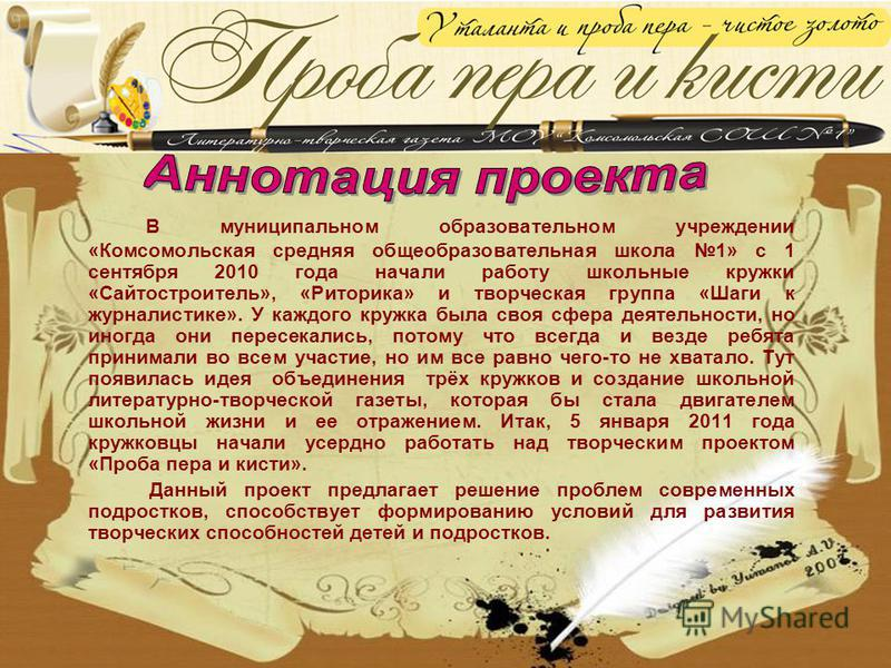 В муниципальном образовательном учреждрении «Комсомольская средняя общеобразовательная школа 1» с 1 срентября 2010 года начали работу школьные кружки «Сайтостроитель», «Риторика» и творческая группа «Шаги к журналистике». У каждого кружка была своя с