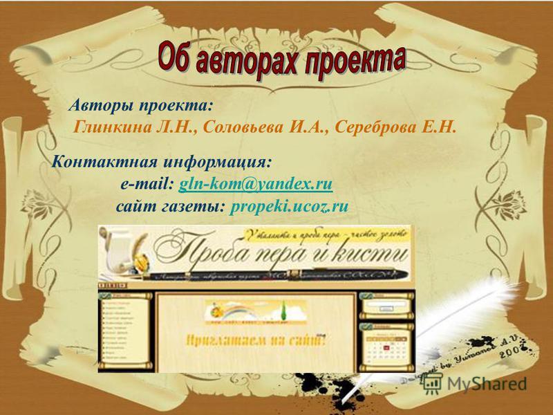 Авторы проекта: Глинкина Л.Н., Соловьева И.А., Сереброва Е.Н. Контактная информация: e-mail: gln-kom@yandex.rugln-kom@yandex.ru сайт газеты: propeki.ucoz.ru