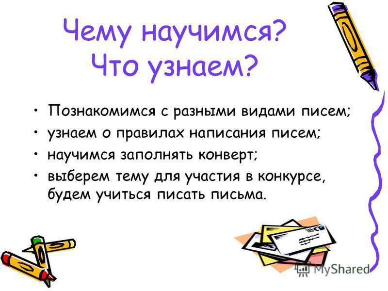 Чему научимся? Что узнаем? Познакомимся с разными видами писем; узнаем о правилах написания писем; научимся заполнять конверт; выберем тему для участия в конкурсе, будем учиться писать письма.