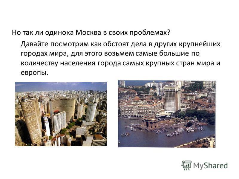 Но так ли одинока Москва в своих проблемах? Давайте посмотрим как обстоят дела в других крупнейших городах мира, для этого возьмем самые большие по количеству населения города самых крупных стран мира и европы.