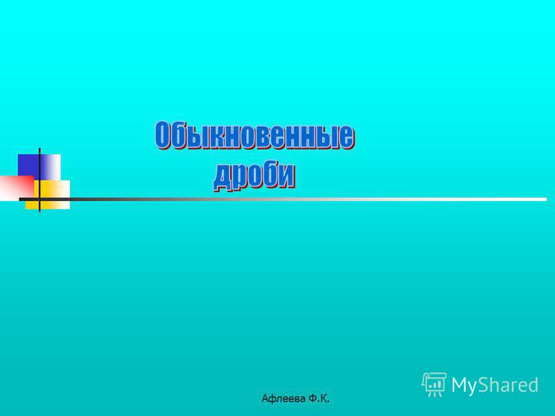 Афлеева Ф.К.