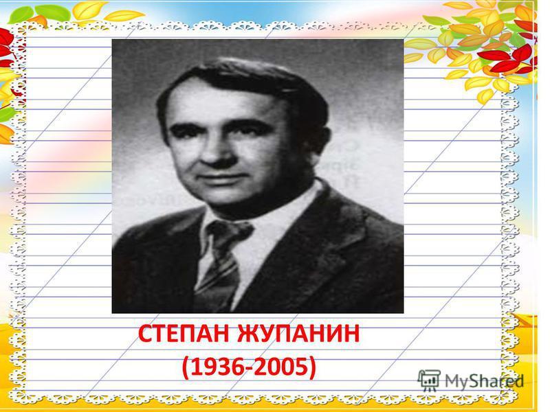 СТЕПАН ЖУПАНИН (1936-2005)