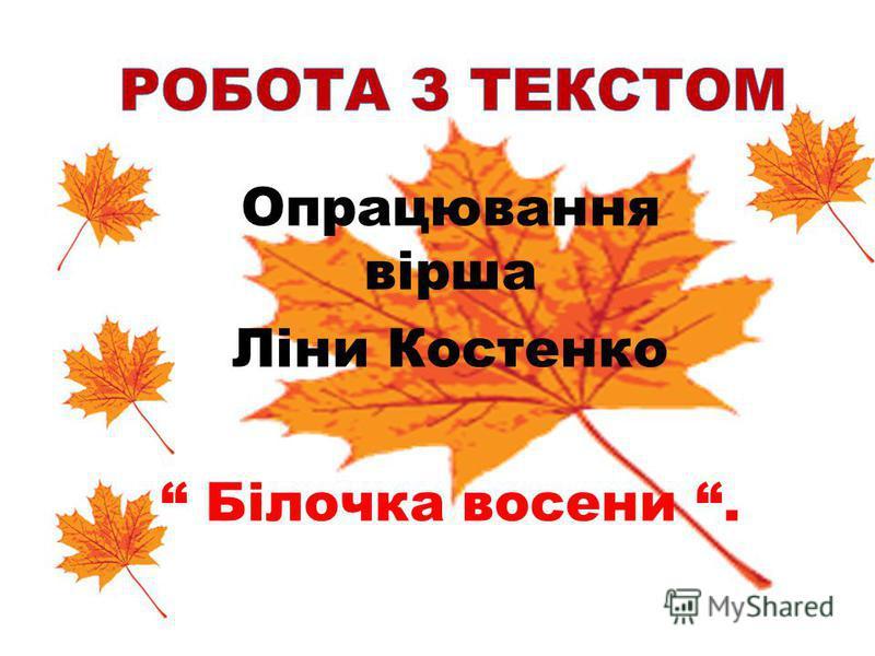 Опрацювання вірша Ліни Костенко Білочка восени.