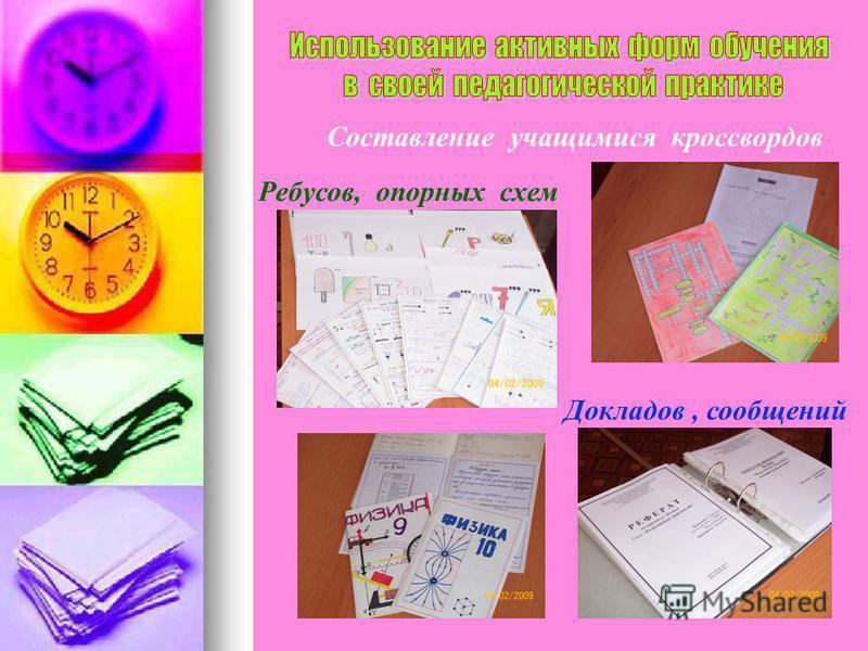 Составление учащимися кроссвордов Ребусов, опорных схем Докладов, сообщений