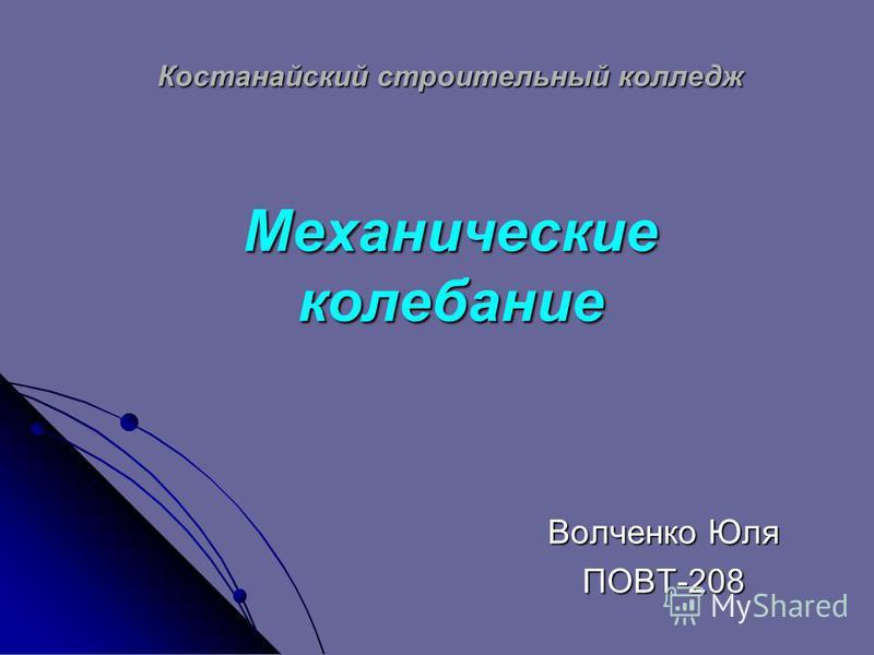 Механические колебание Волченко Юля ПОВТ-208 Костанайский строительный колледж
