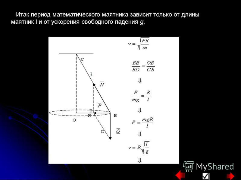 Итак период математического маятника зависит только от длины маятник l и от ускорения свободного падения g.