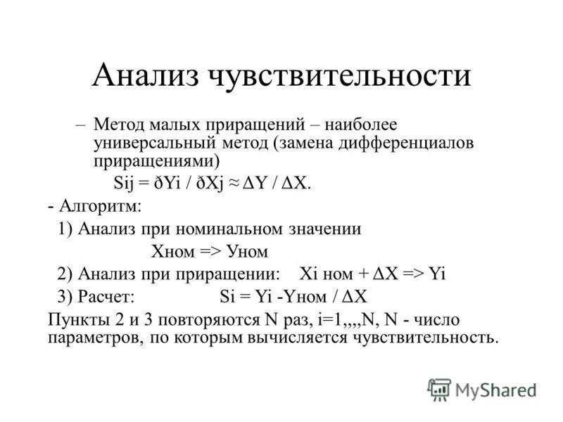 Анализ чувствительности –Метод малых приращений – наиболее универсальный метод (замена дифференциалов приращениями) Sij = ðYi / ðXj ΔY / ΔX. - Алгоритм: 1) Анализ при номинальном значении Хном => Уном 2) Анализ при приращении: Хi ном + ΔХ => Yi 3) Ра