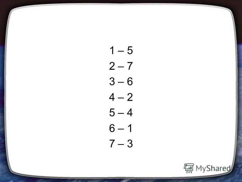 1 – 5 2 – 7 3 – 6 4 – 2 5 – 4 6 – 1 7 – 3