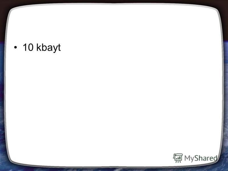 10 kbayt