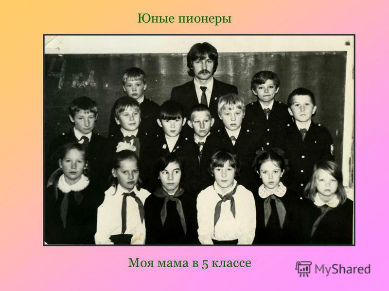 Юные пионеры Моя мама в 5 классе