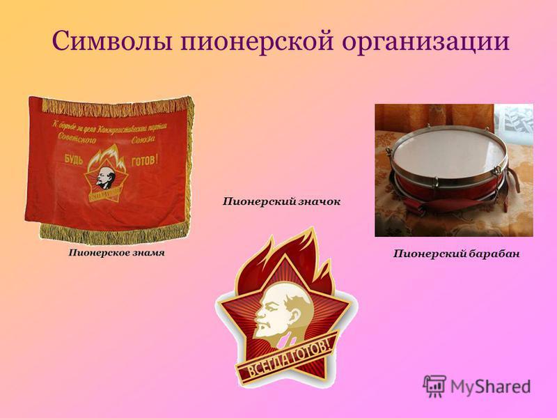 Символы пионерской организации Пионерский значок Пионерский барабан