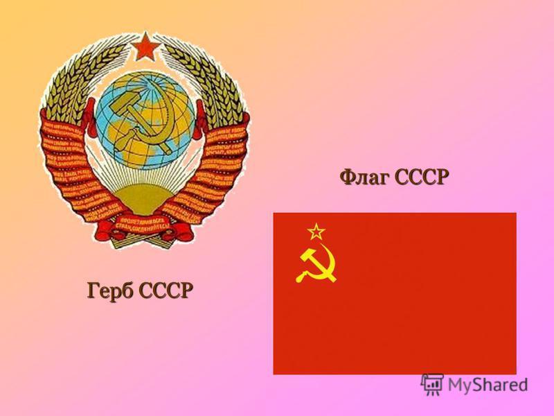 Герб СССР Флаг СССР