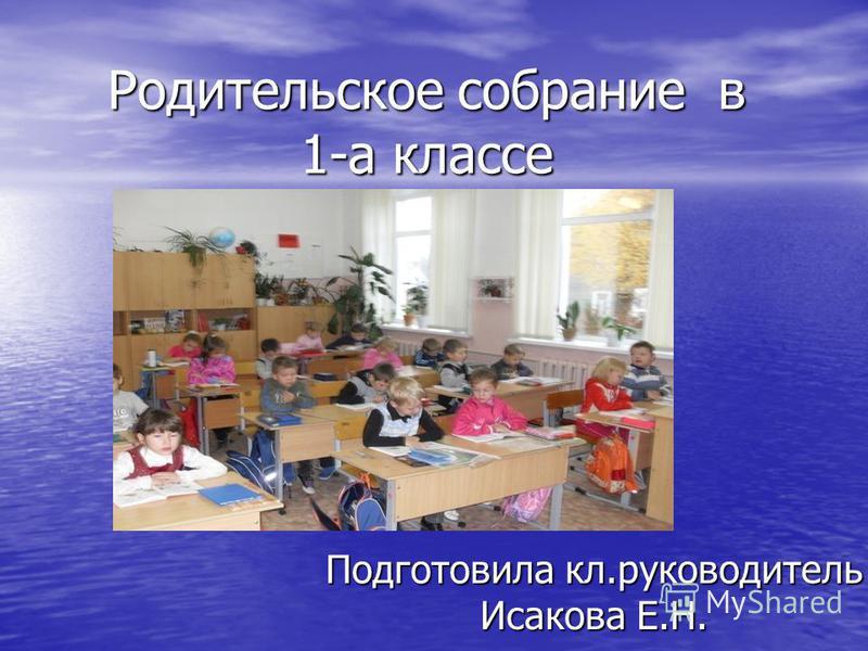 Родительское собрание в 1-а классе Подготовила кл.руководитель Исакова Е.Н.