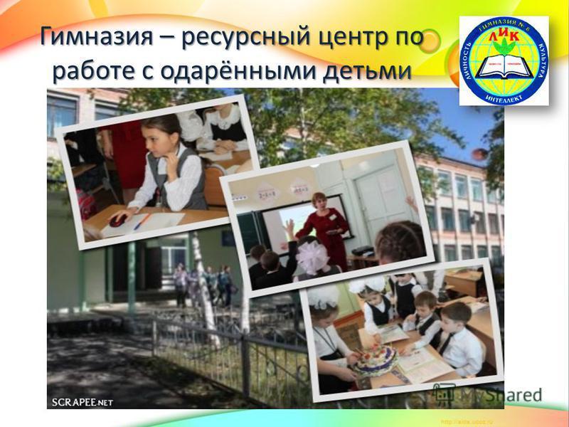 Гимназия – ресурсный центр по работе с одарёнными детьми