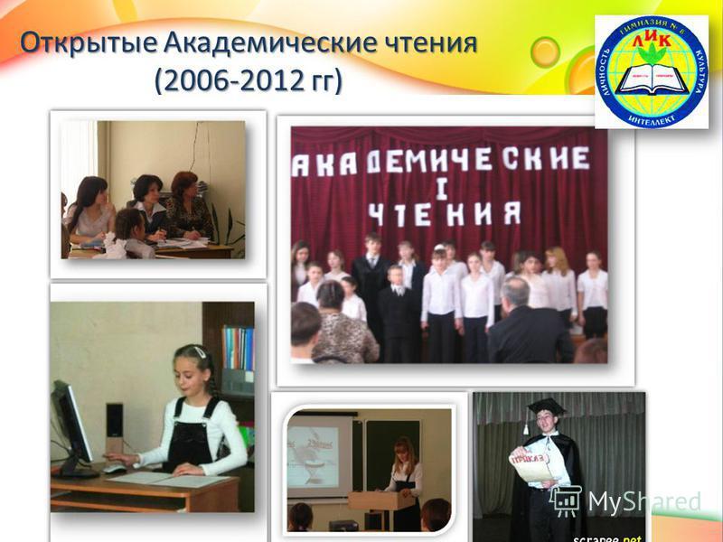 Открытые Академические чтения (2006-2012 гг)
