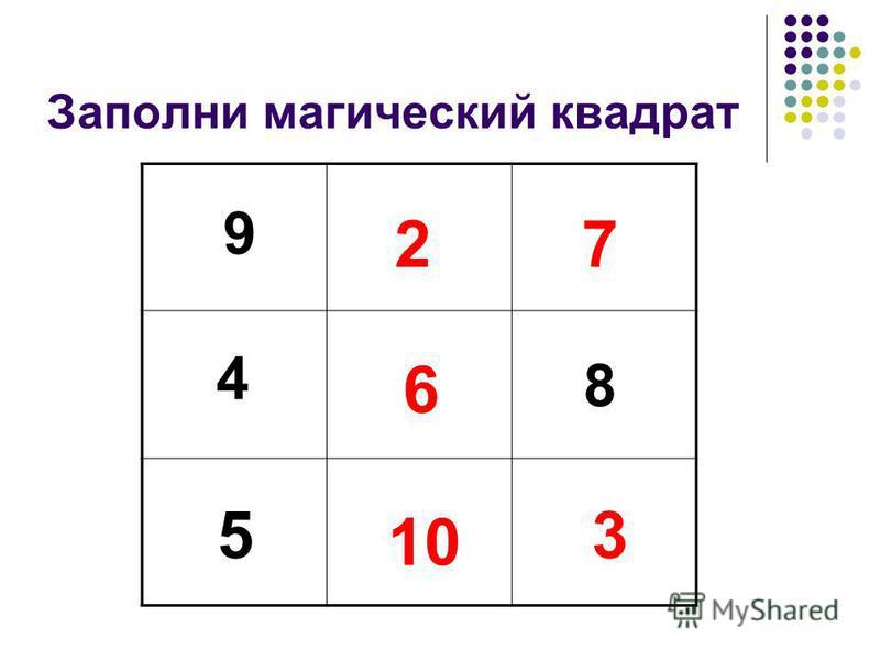 Заполни магический квадрат 3 10 2 7 6 4 9 8 5