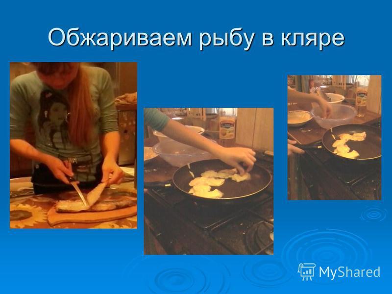 Обжариваем рыбу в кляре